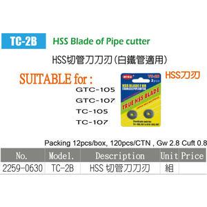 HSS切管刀刃 WIGA 白鐵管適用 GTC-105 GTC-107 TC-105 TC-107