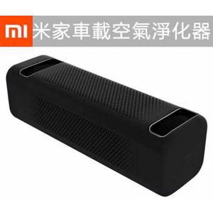 【小米】米家車載空氣清淨機 空氣淨化器 USB車充 小車用空氣淨化器
