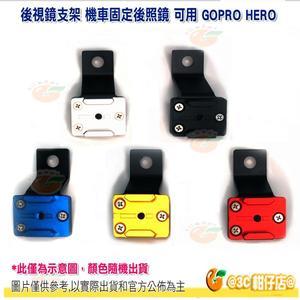 @3C 柑仔店@ 後視鏡支架 機車固定後照鏡支架 摩托車車架 可用 GOPRO HERO 顏色隨機出貨