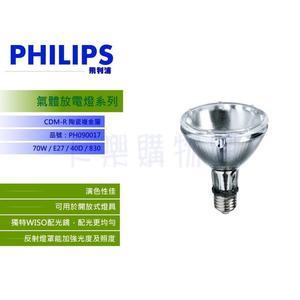 PHILIPS CDM-R 70W 830 PAR30 40D 陶瓷複金屬燈 _ PH090017