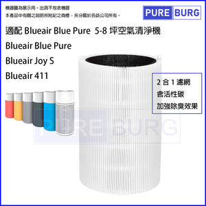 HEPA 2合1空氣濾網適用Blueair 5-8坪Blue Pure Joy S 411 空氣清淨機