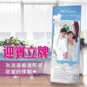 【ARDENNES】婚禮佈置系列 迎賓立牌/婚禮立牌 含鐵腳架 WJ001