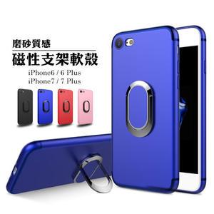 iPhone6/6+/7/7+ 磁性支架 保護套 手機殼 金屬指環扣 車載引磁片 支架 全包 軟殼 磨砂