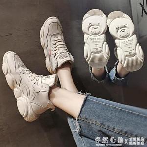 網紅小白鞋女超火學生小熊鞋山本風老爹鞋女【怦然心動】