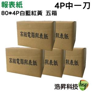 【中一刀 五箱】4P 連續報表紙 白藍紅黃