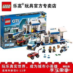 LEGO城市繫列 60139 行動指揮中心 City男孩拼裝益智積木玩具 MKS摩可美家