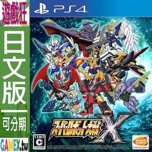 PS4 超級機器人大戰 X(日文版)