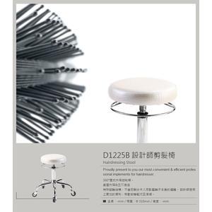 (免運)時尚皮格美髮設計師滾輪椅 D1225B 圓椅 剪髮椅 沖水椅 設計師椅 欣達理容椅