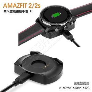 【充電座】華米 Amazfit 2/2S A1609 運動手錶/智慧手錶專用座充/智能手表充電底座/充電器/小米-ZW