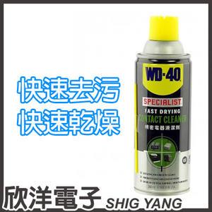 美國進口 WD-40 Specialist 精密電器清潔劑 360ml / 快乾型 電子零件專用