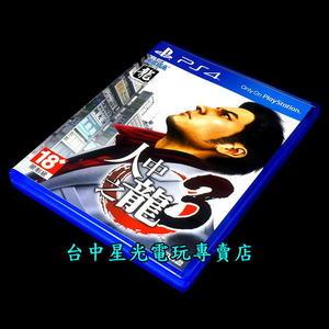 【PS4原版片 可刷卡】☆ 人中之龍3 ☆【中文版 中古二手商品】台中星光電玩
