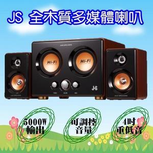 ^聖家^JS 淇譽全木質多媒體喇叭 JY3241 / JY-3241
