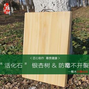 銀杏木砧板菜板整塊木白果樹實木粘板長方形抗菌占板廚房刀板案板