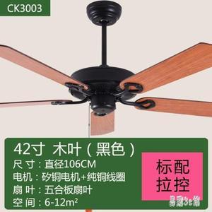 220V吊風扇 家用客廳餐廳電風扇燈復古工業風遙控吊扇靜音 CJ358 『易購3c館』
