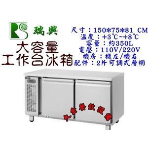 瑞興5尺風冷全藏工作台冰箱/大容量不銹鋼工作台冰箱/350L/小機房工作台冰箱/桌下型冷藏櫃/大金