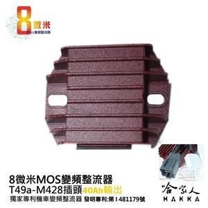 8微米 變頻整流器 M428 TIGRA 彪虎 200 PGO 不發燙 專利 40ah 哈家人