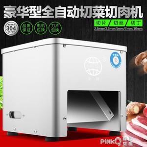 全球切肉機商用切絲切片機全自動不銹鋼家用電動絞肉丁肉片切菜機CY  【PINKQ】