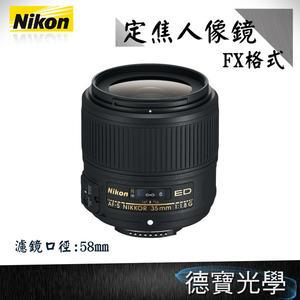【下殺】NIKON AF-S 35mm f/1.8 G ED FX  人像鏡 總代理國祥公司貨