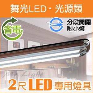 【有燈氏】舞光 LED T8 專用燈具 空台 2尺 分段開關 吸頂燈具 不含燈管【LED-2202R2+IC】