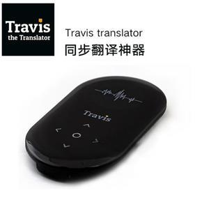 翻譯機 荷蘭Travis翻譯寶 多語種智慧翻譯機便攜出國外同聲口袋翻譯神器 交換禮物 韓菲兒