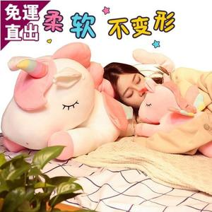 可愛獨角獸睡覺抱枕懶人超軟萌娃娃公仔床上玩偶女孩毛絨玩具女生【快速出貨】