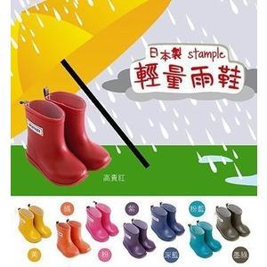日本製【stample】兒童輕雨鞋