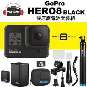(現貨免運)GoPro 運動攝影機 HERO8 Black 黑版 雙原廠套裝組 攝影機 防水錄影紀錄潛水水上活動 公司貨