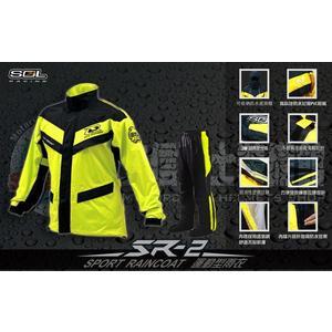 [中壢安信]新款SOL SR-2 SR2 螢光黃 運動型雨衣 二件式雨衣 可當風衣使用
