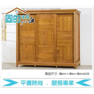 《固的家具GOOD》59-6-AV 非洲柚木色8X7尺衣櫥【雙北市含搬運組裝】