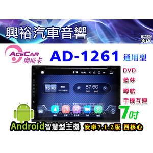 【ACECAR】奧斯卡AD-1261通用型7吋數位彩色液晶全觸控安卓主機*內建DVD+藍芽+導航+安卓四合一