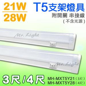 【有燈氏】T5 支架燈具 3尺 21W 4尺 28W 附開關 燈座 層板燈具 間接照明 串接空台 MH