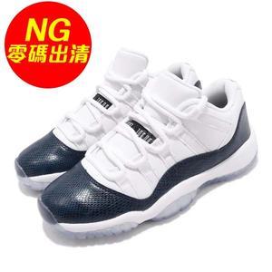 【US6Y-NG出清】Nike Air Jordan 11 Retro Low GS 左腳後跟發黃 白 藍 蛇紋 XI 女鞋 大童鞋【PUMP306】