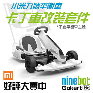 【coni shop】小米 正品 ninebot Gokart 9號平衡車 卡丁改裝套件 卡丁車  官方 卡丁車架 官網預購