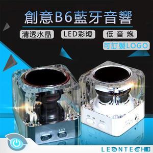 沙丁魚 B6攜帶式無線藍牙音響水晶透明 LED發光音響 喇叭