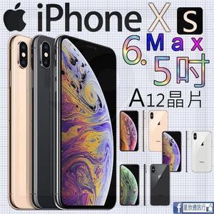 【星欣】請先詢問是否有現貨 APPLE iPhone Xs Max 256G 超強A12晶片 6.5吋SUPER Retina OLED顯示 直購價