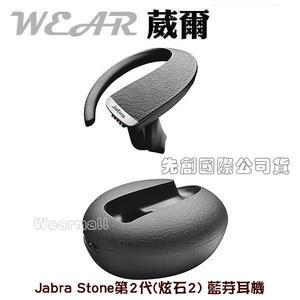 【免運費】Jabra STONE2 炫石2代,無線耳後式藍牙耳機【先創公司貨】【送車充、電容觸控筆】