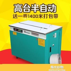 打包機加厚豪華型 KZ-900高臺半自動捆包機捆紮機打包 220vNMS陽光好物