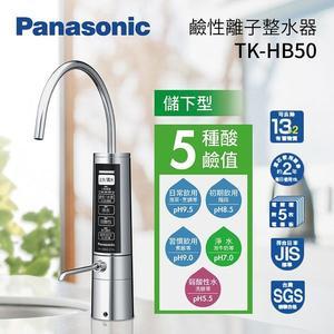 【含基本安裝+好禮4選1】Panasonic 國際牌 專業鹼性離子整水器 TK-HB50 公司貨