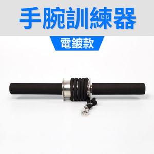 「電鍍款」前臂/腕力訓練器/槓片捲重/健臂器/手腕力訓練