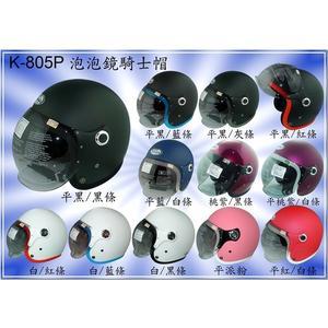 KK 華泰 K805 805 805P K805P 泡泡鏡 騎士帽 全可拆 機車 騎士 安全帽 復古 (多種顏色)