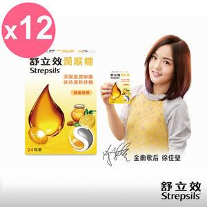 舒立效Strepsils 潤喉糖 蜂蜜檸檬 (24粒/盒) x12