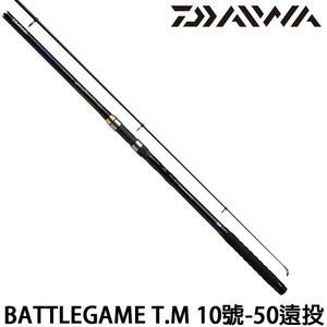 漁拓釣具 DAIWA BATTLEGAME T.M 10號-50遠投 (遠投竿)