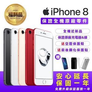【Apple 蘋果】福利品 iPhone 8 4.7吋64G智慧型手機 全機原廠零件+安心保固一年+接近新品