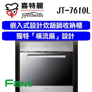 【fami】喜特麗 經濟型炊飯鍋收納櫃 嵌入式  獨特橫流扇設計  ONE TOUCH整合式開關   JT-7610L