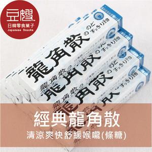 【豆嫂】日本零食 龍角散條糖(原味/金桔)