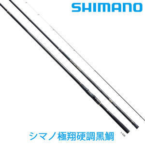 漁拓釣具 SHIMANO 極翔硬調黑鯛 0.6-530 (磯釣竿)