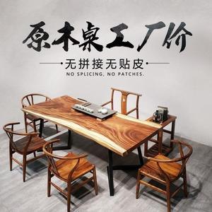 實木茶桌 胡桃木大板老板辦公書畫桌餐台原木花梨木奧坎巴花大板  熊熊物語