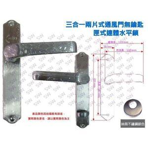 902-1 三合一通風門鎖 二片式 浴廁鎖 連體鎖 面板鎖 二段式連體鎖 水平鎖 守門員門鎖 板手 通道鎖