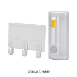 磁吸式掛勾感應燈 LED燈 人體感應燈 LED 紅外線感應 樓梯燈 照明燈 磁吸式感應燈 探照燈