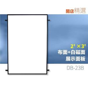 展示面板(布面+白磁面)(2'×3')DB-23B 標示牌 標語架 廣告牌 展示牌 展示架 標示架 立牌 看板